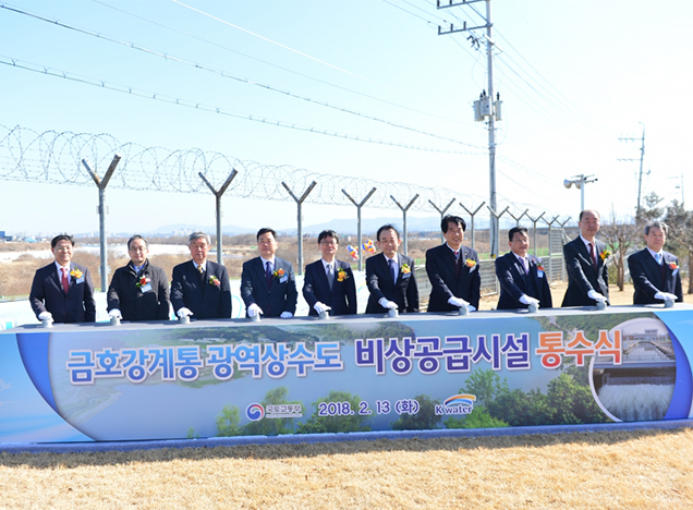 A Ceremony Held to Celebrate the Opening of the Geumhogang River Emergency Water Supply Facility.