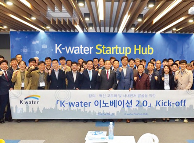 K-water Launches Innovation 2.0