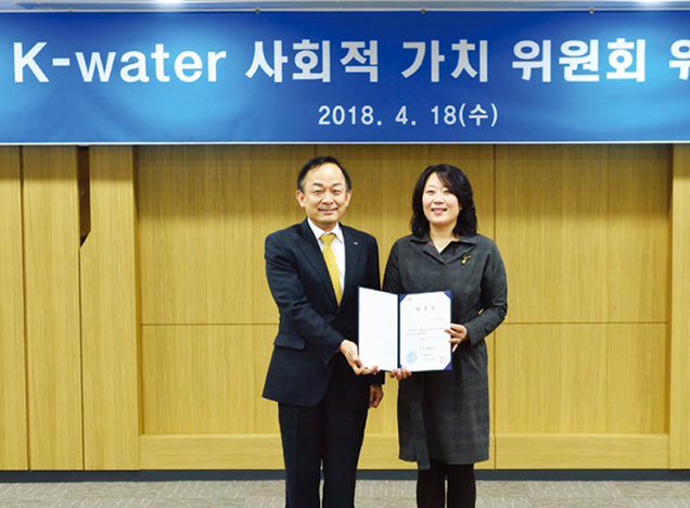 K-water Organizes the Social Value Committee