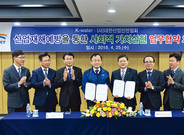 K-water to Cooperate with KISA to Make a Safer Workplace.