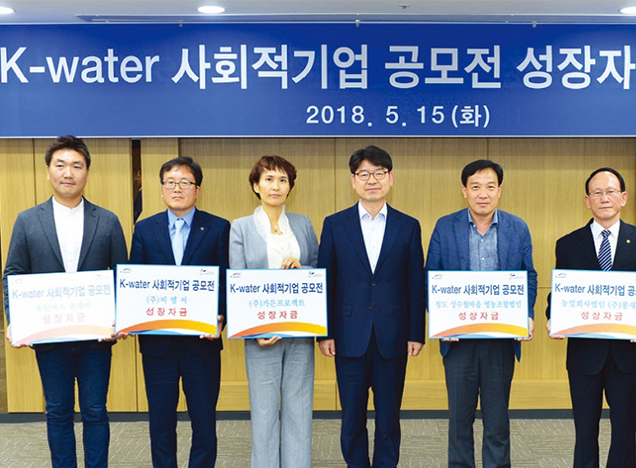 K-water Support Growth Funding for Social Enterprises.