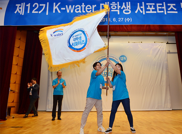 Activities of the 12th K-water College Student Supporters Launched.