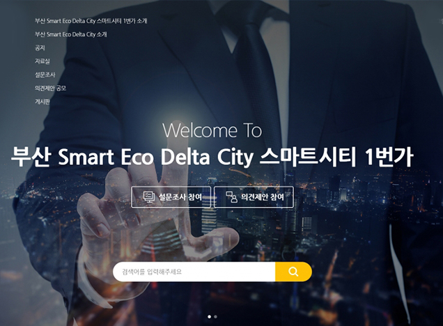 Busan Smart Eco-Delta City Built Together with the General Public.
