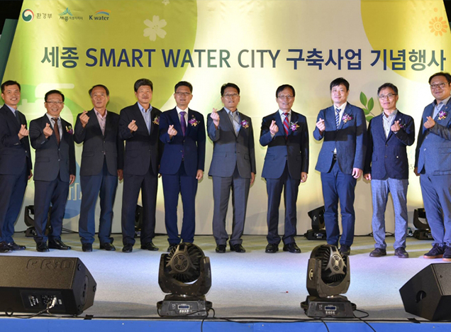 Smart Water City to be Formed in Sejong with the Investment of KRW 12 Billion.