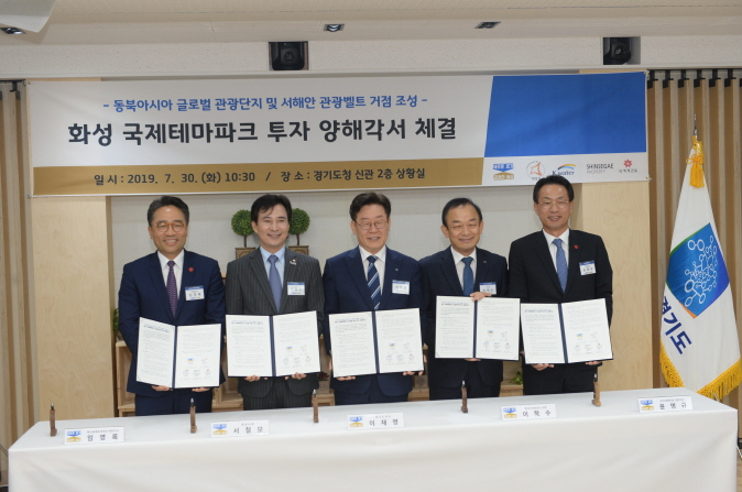 Signing MOU for Hwaseong Internaional Theme Park investment