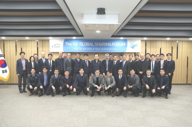 K-water Global Sharing Forum