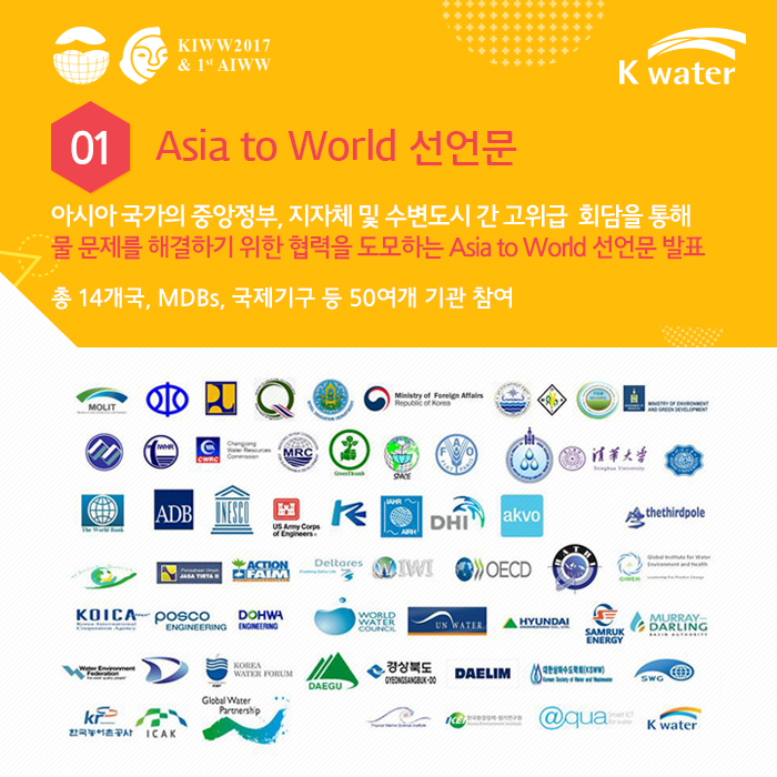 01. Asia to World 선언문