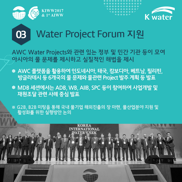 03. Water Project Forum 지원