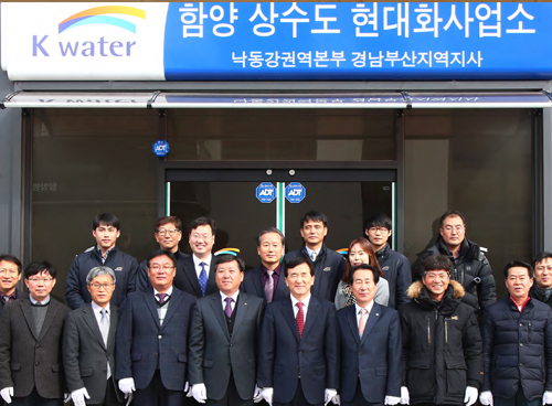 Modernization of Local Waterworks with 9 Local Governments [�̹���]