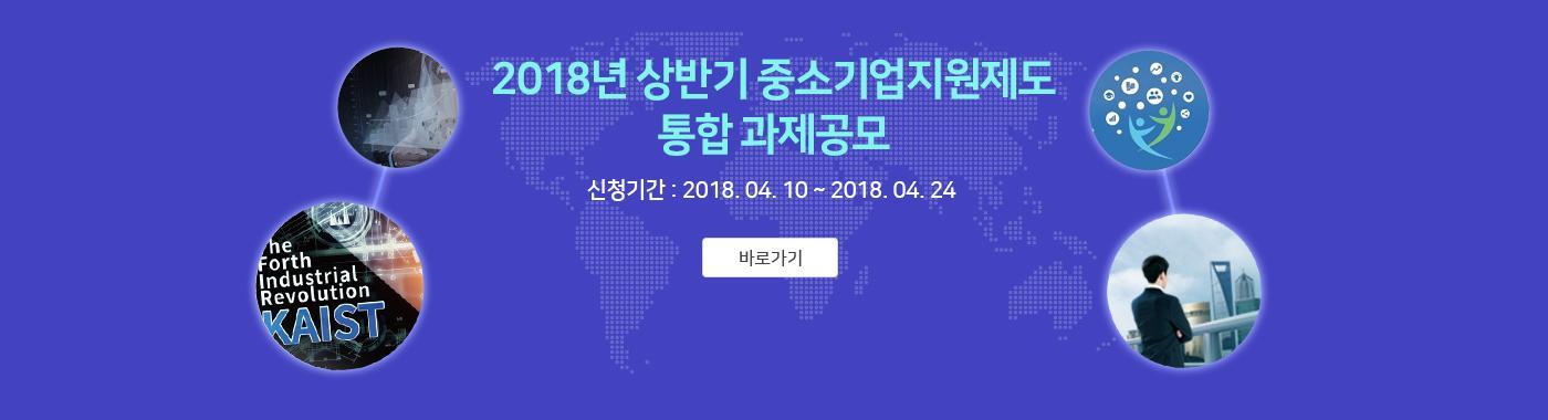 신청기간 : 2018, 04, 10 ~ 2018, 04, 24