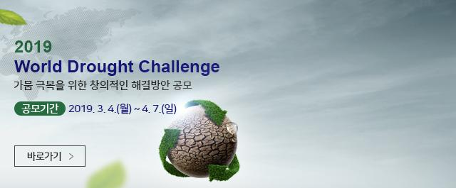 2019 World Drought Challenge 가뭄 극복을 위한 창의적인 해결방안 공모 Call for open participation to find innovative drought solutions 공모기간 2019.3.4.(월)~4.7.(일)