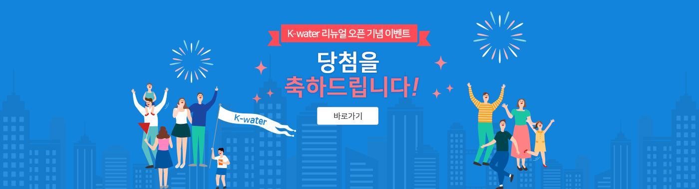 K-water 홈페이지 리뉴얼 오픈 기념 이벤트 당첨을 축하드립니다!!