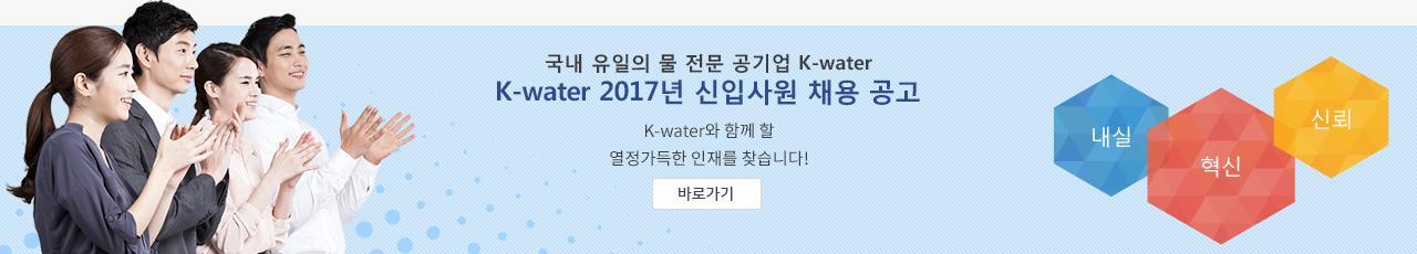 K-water 2017년 신입사원 채용 공고