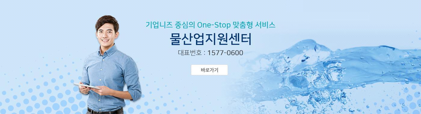 기업니즈 중심의 One-Stop 맞춤형 서비스 물산업지원센터 대표번호 : 1577-0600 [바로가기]
