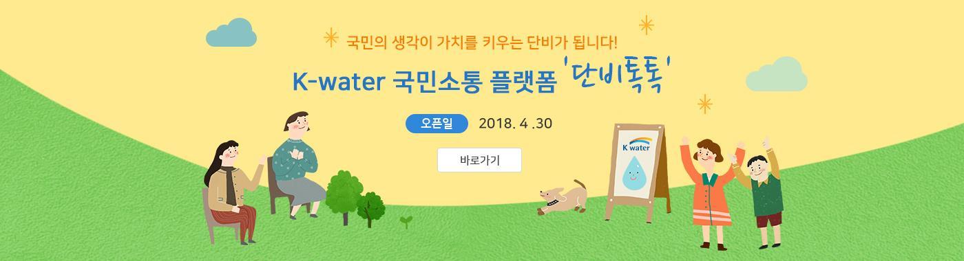 국민의 생각이 가치를 키우는 단비가 됩니다! K-water 국민소통 플랫폼 '단비톡톡'