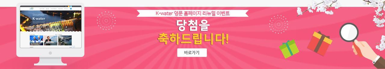 K-water 영문 홈페이지 리뉴얼 이벤트 당첨을 축하드립니다!