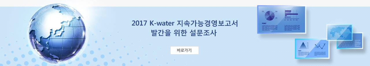 2017 K-water 지속가능경영보고서 발간을 위한 설문조사