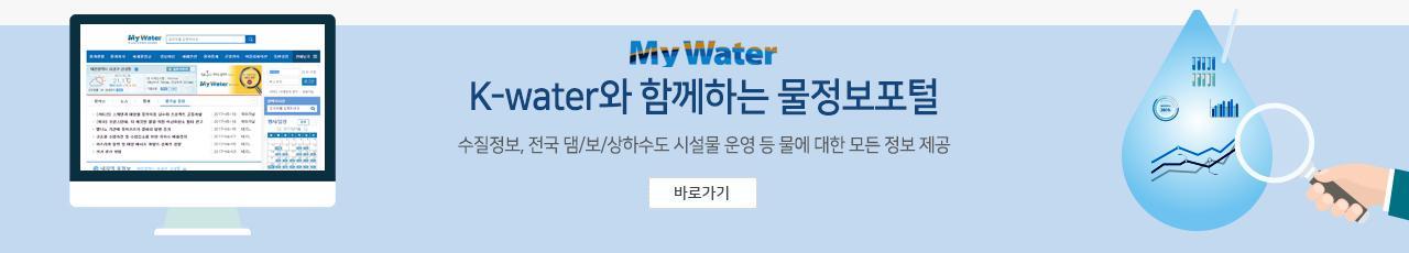 K-water와 함께하는 물정보포털수질정보, 전국의 댐/보, 상하수도 시설물의 실시간 정보 등의 물에 대한 모든 정보를 제공