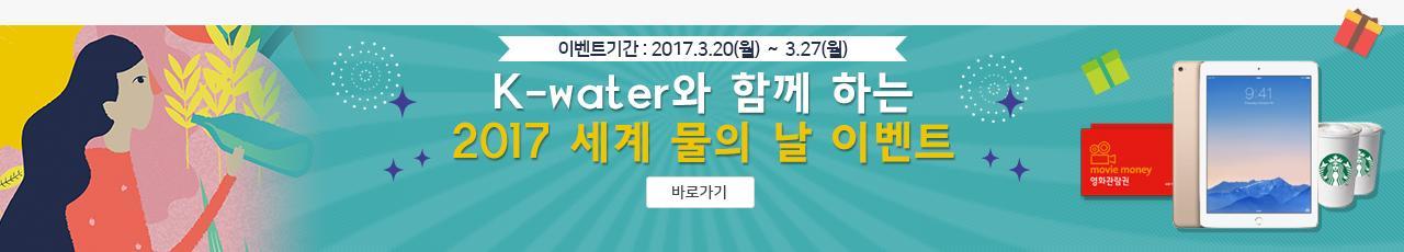 K-water 2017 세계 물의 날 이벤트