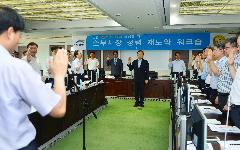 K-water, 청렴공기업 도약 워크숍 개최