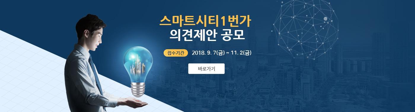스마트시티1번가 의견제안 공모 접수기간 2018. 9. 7(금) ~ 11.2(금)