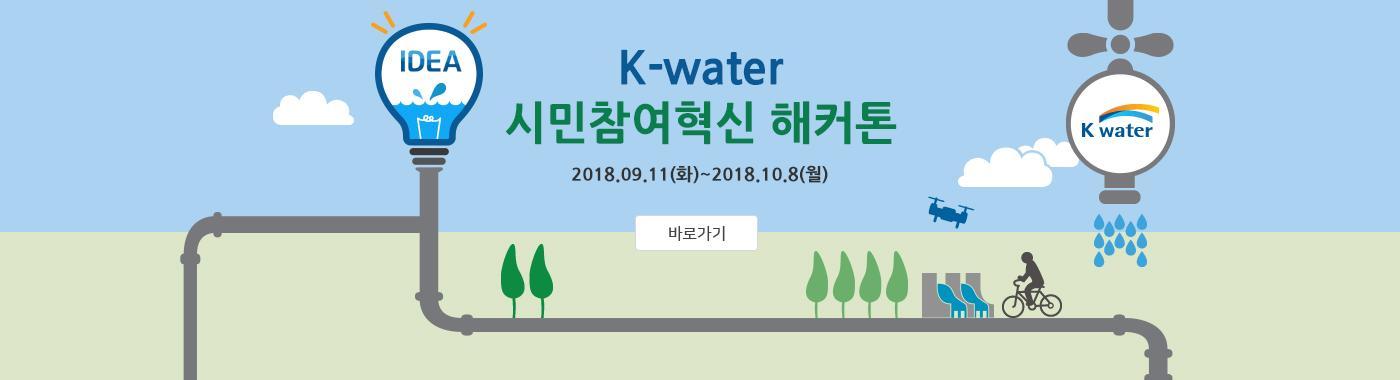 K-water 시민참여혁신 해커톤 2018.09.11(화)~2018.10.8(월)