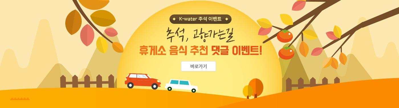 K-water 추석이벤트 추석, 고향가는길 휴게소 음식 추천 댓글 이벤트!