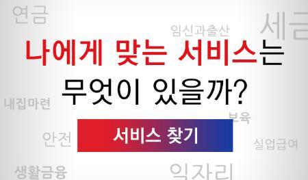 대한민국정부포털 해피파인더