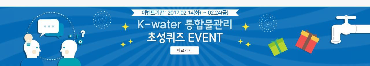 K-water 통합물관리 초성퀴즈 EVENT