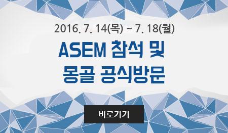 2016. 7. 14(목) ~ 7.18(월) ASEM 참석 및 몽골 공식방문