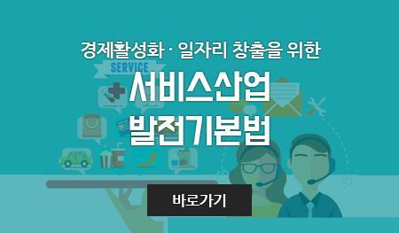 경제활성화 · 일자리 창출을 위한 서비스산업 발전기본법
