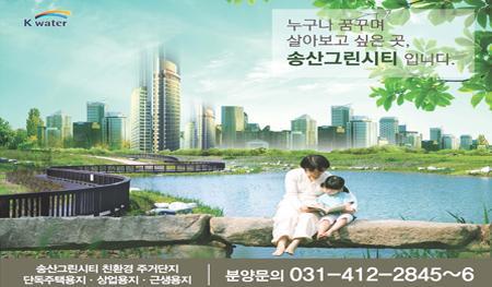누구나 꿈꾸며 살아보고 싶은곳, 송산그린시티 입니다. 분양문의 031-412-2845~6