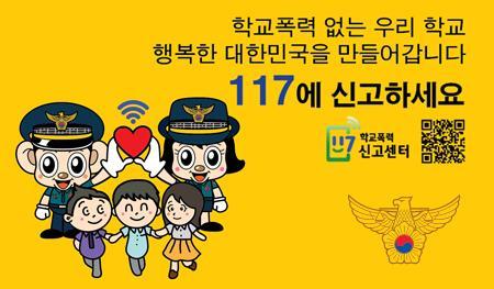 학교폭력 없는 우리학교 행복한 대한민국을 만들어갑니다 117에 신고하세요