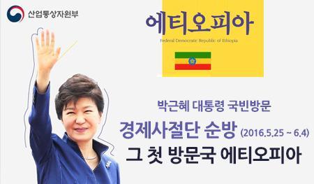 에티오피아 박근혜국빈방문 대통령 경제사절단 순방 (2016. 5. 25 ~ 6.4) 그 첫 방문국 에티오피아