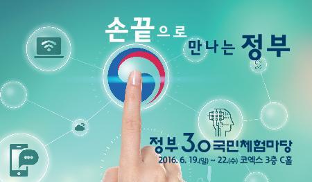 손끝으로 만나는 정부 16.6.19.(일) ~ 22.(수) 코엑스 3층 C홀 정부3,0 국민체험마당