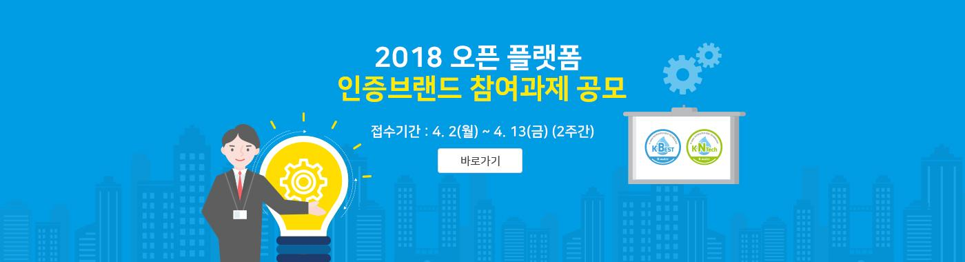 2018 오픈 플랫폼 인증브랜드 참여과제 공모