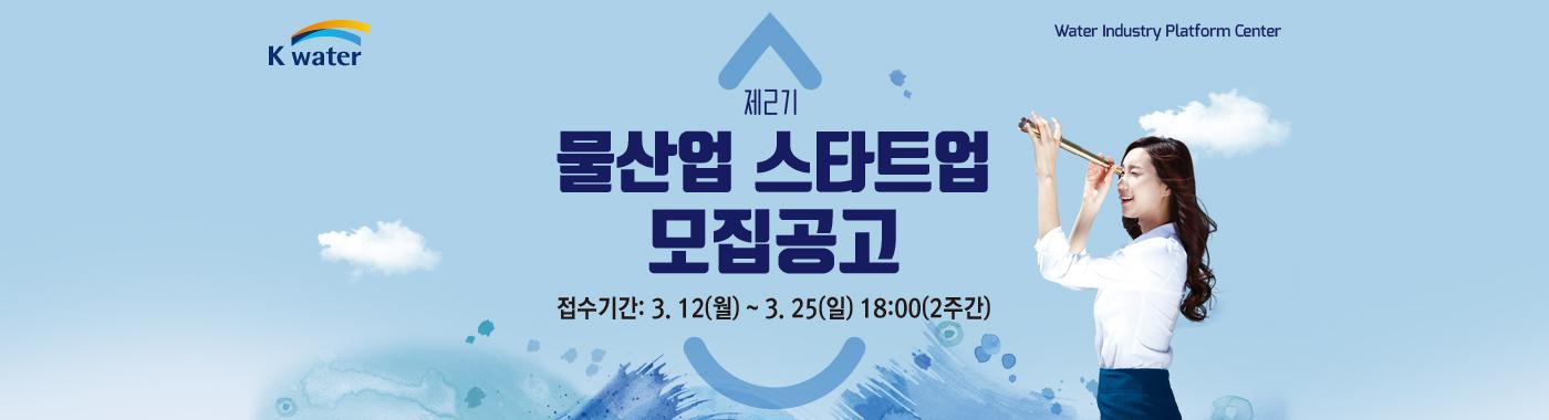 접수기간 3.12(월) ~ 3. 25(일) 18:00(2주간)