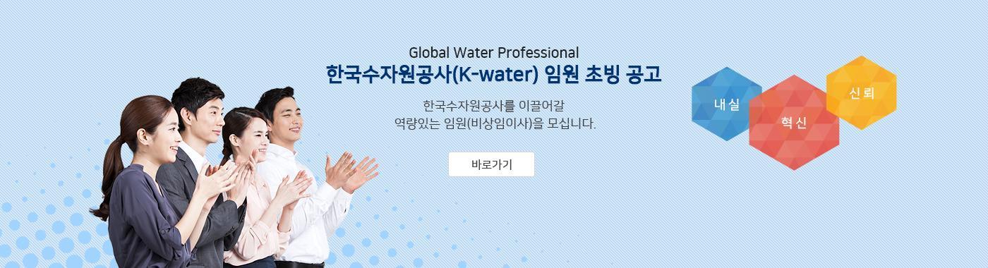 한국수자원공사를 이끌어갈 역량있는 (비상임이사)을 모십니다.
