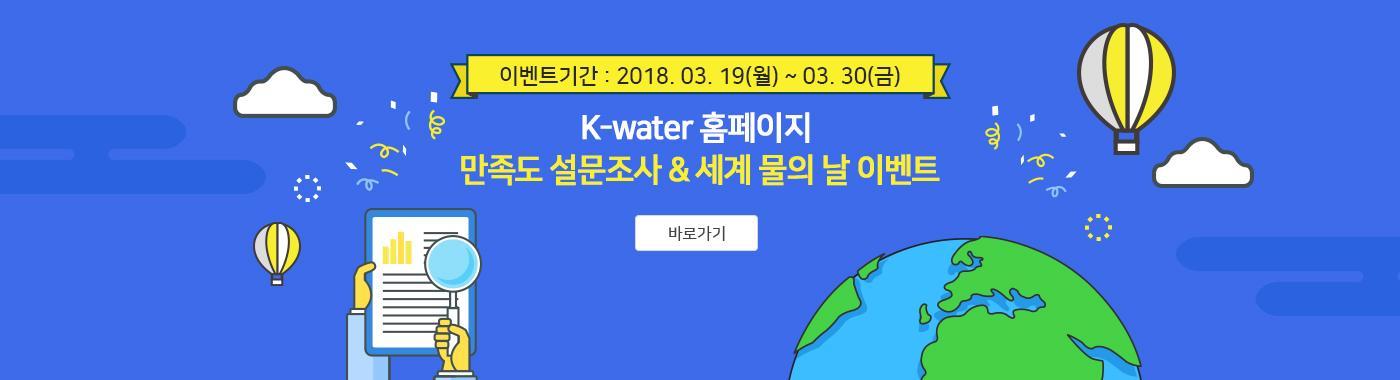 K-water 홈페이지  만족도 설문 & 세계 물의 날 이벤트