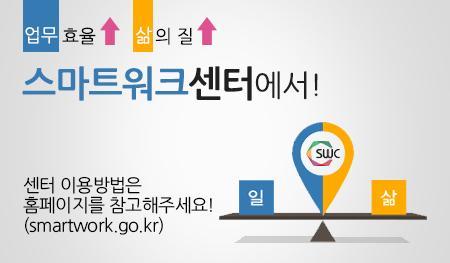 업무효율 상승 삶의 질 상승, 스마트워크센터에서! 센터 이용방법은 홈페이지를 참고해주세요!