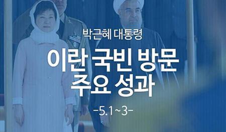 박근혜대통령 이란 국빈 방문 주요 성과 5.1~3