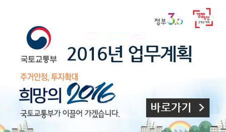 국토교통부 2016년 업무계획(새창열기)