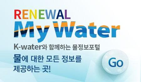 물정보포털서비스- 물에 대한 모든 정보를 제공하는 곳!